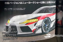 Best Car Toyota Supra image leak