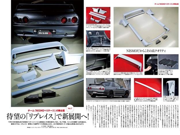 Nismo-Heritage-update-GT-R-Mag.jpg