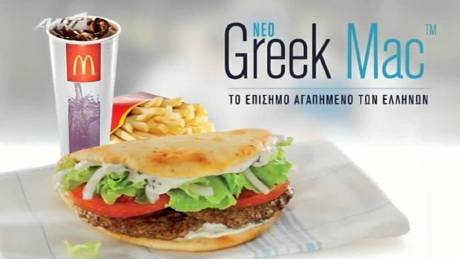 **Greece - *Greek Mac*:** Pitta bread stuffed with beef or chicken served with tzatziki, lettuce and tomato. Basically a holiday in a sandwich.