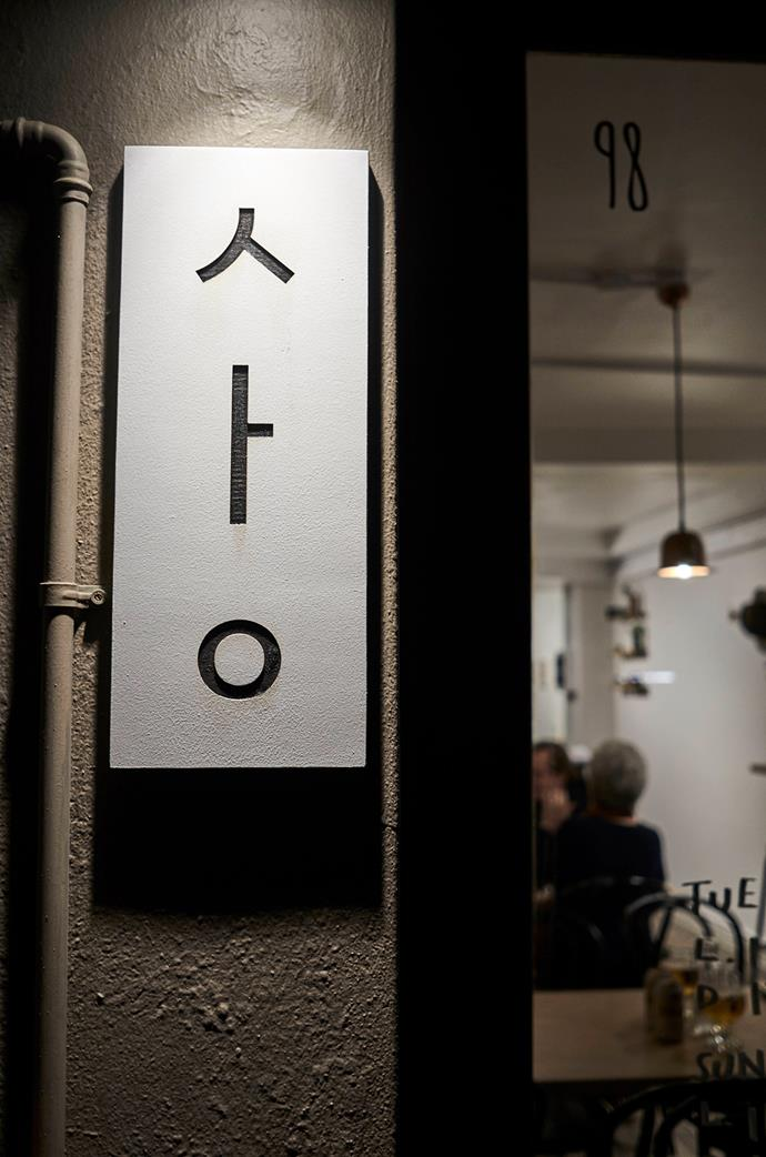 At Sydney's Sáng by Mabasa, Kenny Yong-soo Son and Youmee Jeon run the restaurant's front of house, and look after the design and branding.